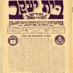 Bais Yaakov Journal Issue 1 (1923)