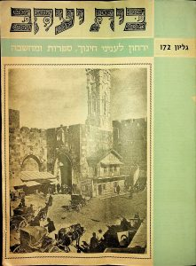 Yarchon Beit Yaakov #172, Volume 15 Issue 8
