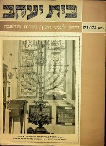 Yarchon Beit Yaakov #173-174, Volume 15 Issue 9-10