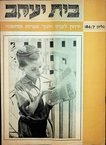 Yarchon Beit Yaakov #186-187, Volume 16 Issue 11-12