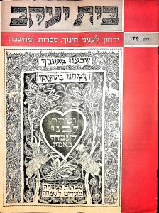 Yarchon Beit Yaakov #179, Volume 16 Issue 3