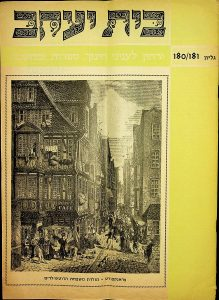 Yarchon Beit Yaakov #180-181, Volume 16 Issue 4-5