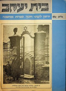 Yarchon Beit Yaakov #182, Volume Issue 6
