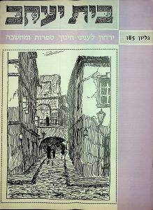 Yarchon Beit Yaakov #185, Volume 16 Issue 9-10