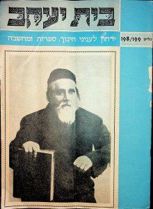 Yarchon Beit Yaakov #198-199, Volume 17 Issue 11-12
