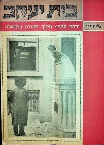 Yarchon Beit Yaakov #193, Volume 17 Issue 6