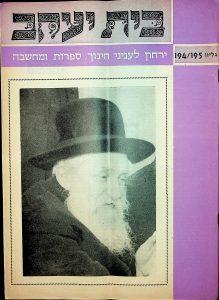 Yarchon Beit Yaakov #194-195, Volume 17 Issue 7-8